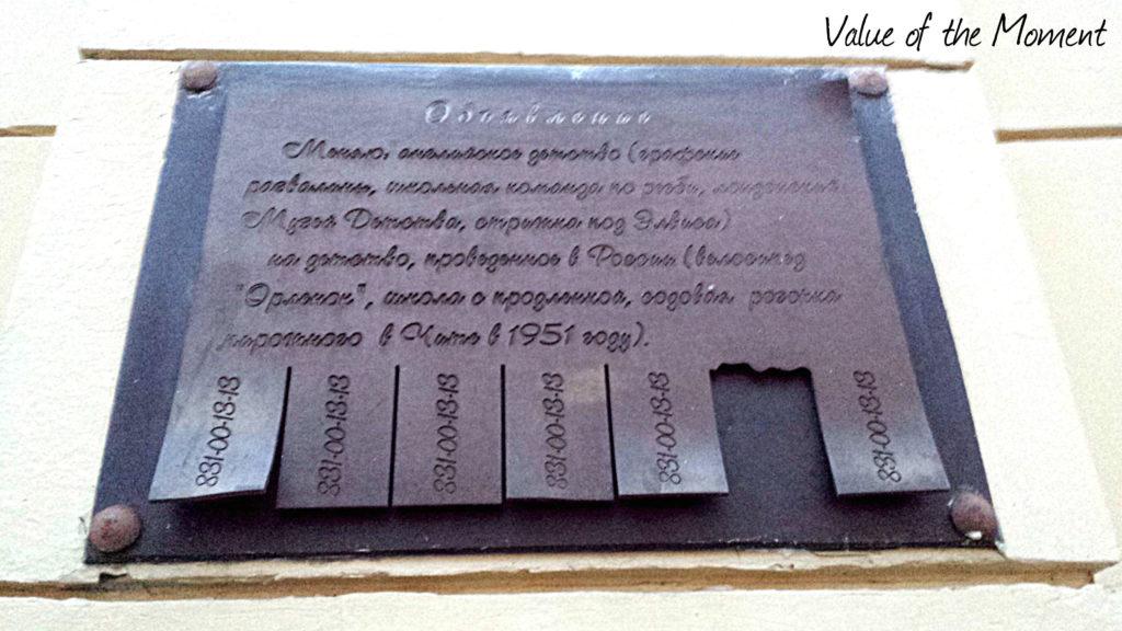 Advertisement monument, Nizhniy Novgorod, Russia